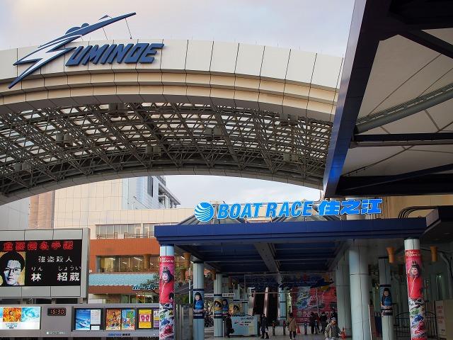 ギャンブルメシ:住之江競艇場